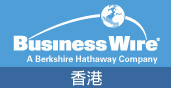 Business Wire 香港